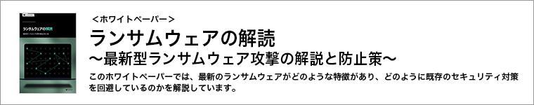 ホワイトペーパー「ランサムウェアの解読 〜最新型ランサムウェア攻撃の解説と防止策〜」